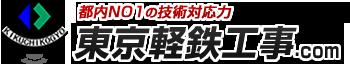東京軽鉄工事.com